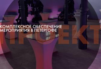 Комплексное обеспечение мероприятия в Петергофе